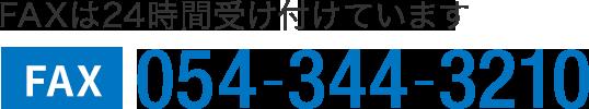 FAX 054-344-3210