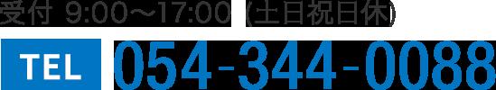 TEL 054-344-0088