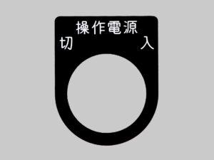 ダルマ(メガネ)銘板 P型